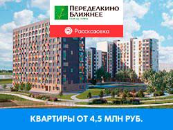 Город-парк «Переделкино Ближнее» Квартиры в монолитных домах у пруда.